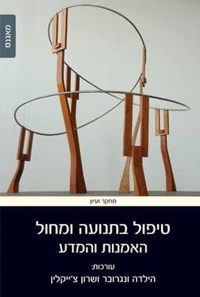 ספר חדש  https://www.magnespress.co.il/NetisUtils/srvrutil_getImg.aspx?unitId=5124&size=origטיפול בתנועה ומחול  האמנות והמדע  עורכות: הילדה ונגרובר, שרון צ'ייקלין